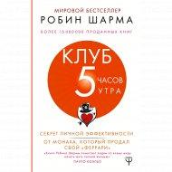 Книга «Клуб «5 часов утра». Секрет личной эффективности от монаха».
