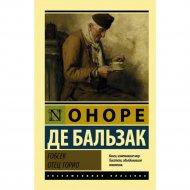 Книга «Гобсек. Отец Горио».