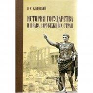 Книга «История государства и права зарубежных стран» Ильинский Н.И.