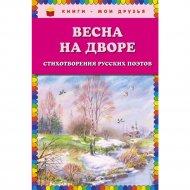 Книга «Весна на дворе. Стихотворения русских поэтов».