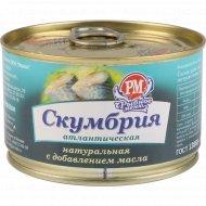 Рыбные консервы «Скумбрия» Атлантическая натуральная, 230 г.