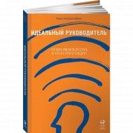 Книга «Идеальный руководитель».