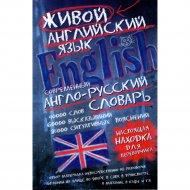 Книга «Современный англо-русский словарь » С.В.Семиволкова.