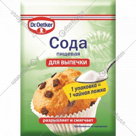 Сода пищевая «Д-р Оеткер» 5 г