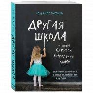 Книга «Другая школа. Откуда берутся нормальные люди».