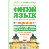 Книга «Финский язык за один месяц» С.А.Матвеев