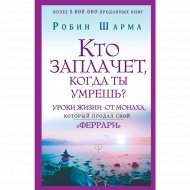 Книга «Кто заплачет, когда ты умрешь? Уроки жизни от монаха».