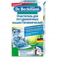 Очиститель для посудомоечных машин гигиенический «Dr.Beckmann», 75 г.