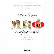 Книга «Миф о красоте: Стереотипы против женщин».