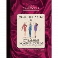 Книга «Модные платья & стильные комбинезоны: шьем легко и просто».