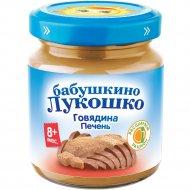 Пюре «Бабушкино Лукошко» говядина и печень, 100 г.