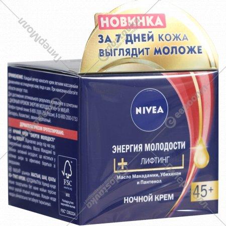 Крем для лица «Nivea» Visage Care 45+ Ночной, 50 мл.