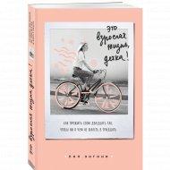 Книга «Это взрослая жизнь, детка! Как прожить свои двадцать».