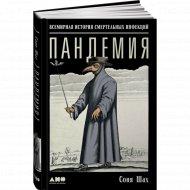 Книга «Пандемия: Всемирная история смертельных вирусов».