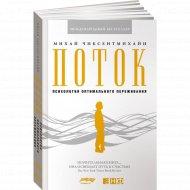 Книга «Поток: Психология оптимального переживания».