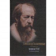 Книга «Аргипелаг Гулаг» Солженицын А. И.