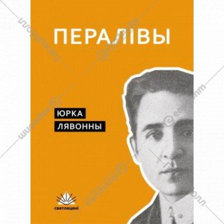 Книга «Пералівы».
