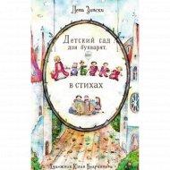 Книга «Детский сад для букварят, или Азбука в стихах».