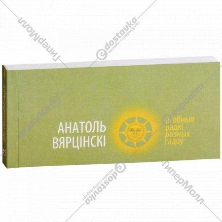 Книга «Асобныя радкі розных гадоў».