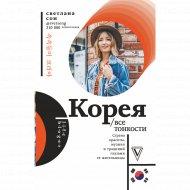Книга «Корея. Все тонкости».