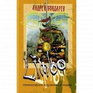 Книга «Limbo. Приключения художника в Индии».