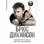 Книга «Зачем нужна эта кнопка? Автобиография пилота Iron Maiden».