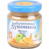 Пюре «Бабушкино Лукошко» яблоко+банан 100 г.