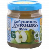Пюре «Бабушкино Лукошко» яблоко, 100 г.