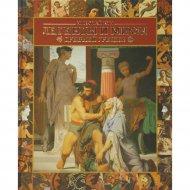 Книга «Легенды и мифы Древней Греции» Кун Н.А.