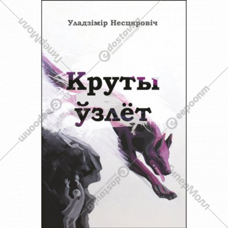 Книга «Круты ўзлёт».