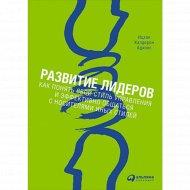 Книга «Развитие лидеров: Как понять свой стиль управления».