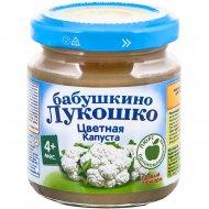 Пюре «Бабушкино Лукошко» цветная капуста, 100 г.