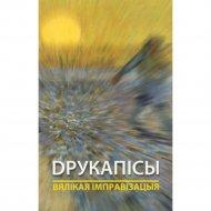 Книга «Друкапісы. Вялікая імправізацыя».
