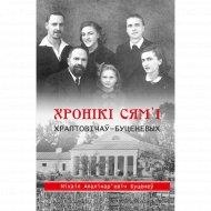 Книга «Хронікі сям'і Храптовічаў-Буценевых».