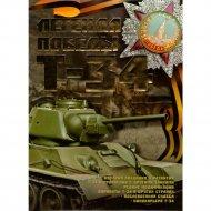 Книга «Легенды Победы. Т-34» Проказов Б.Б.