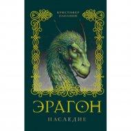 Книга «Эрагон. Наследие».