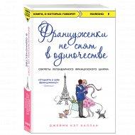 Книга «Француженки не спят в одиночестве (обложка)».