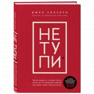 Книга «НЕ ТУПИ».
