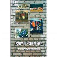 Книга «Рэтраперспектыва».