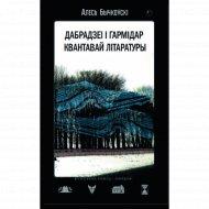 Книга «Дабрадзеі і гармідар квантавай літаратуры».