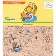 Сборная модель «Ugears» для детей, Парусник 20005