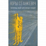 Книга «Паўночны вецер для спелых пладоў».