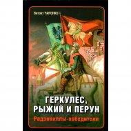 Книга «Геркулес, Рыжий и Перун» Чаропка В.