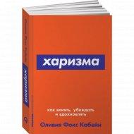 Книга «Харизма: Как влиять, убеждать и вдохновлять».