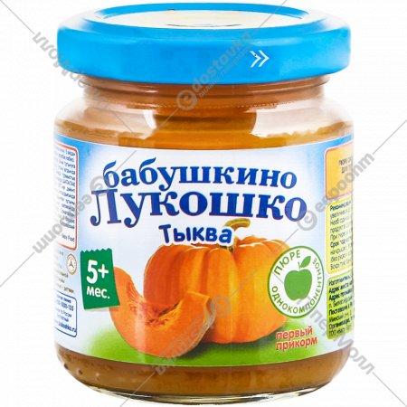 Пюре «Бабушкино Лукошко» тыква, 100 г.