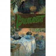 Книга «Плевать на все с гигантской секвойи» Вильмонт Е.