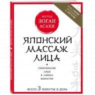 Книга «Японский массаж лица. Метод Асахи (Зоган)».