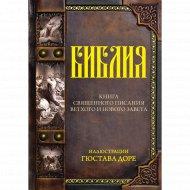 Книга «Библия. Ветхий и Новый завет».