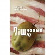 Книга «Пішчавыя лішкі».