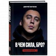 Книга «Трансформатор 3. В чем сила, бро?».